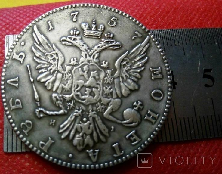 1 рубль 1757 року . Супер - Копія, не магнітна,  посрібнення 999, фото №3