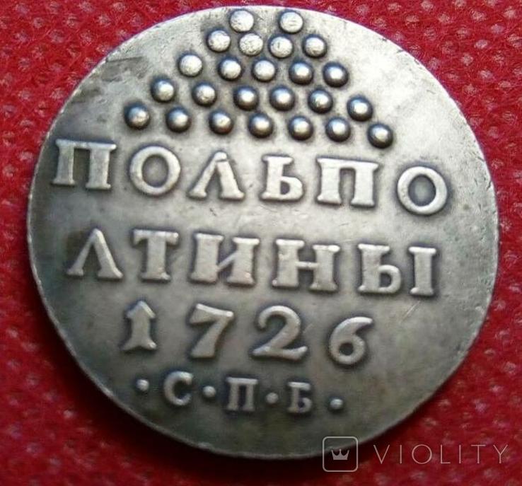 25 копійок 1726 року. Росія / Супер- КОПІЯ/ не магнітна, посрібнена, фото №3