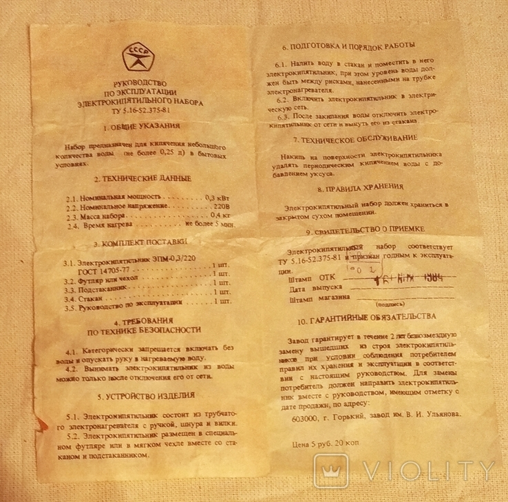 Электрокипятильный набор дорожный СССР ГОСТ 81 гарантийный талон, фото №12