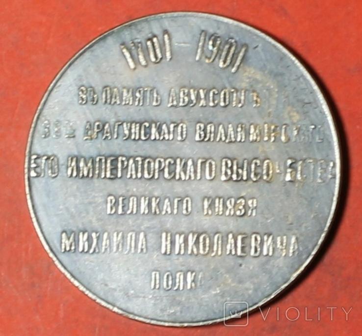 200 лет 38 Драгунского Полка 1701-1901 копия памятной медали, фото №3
