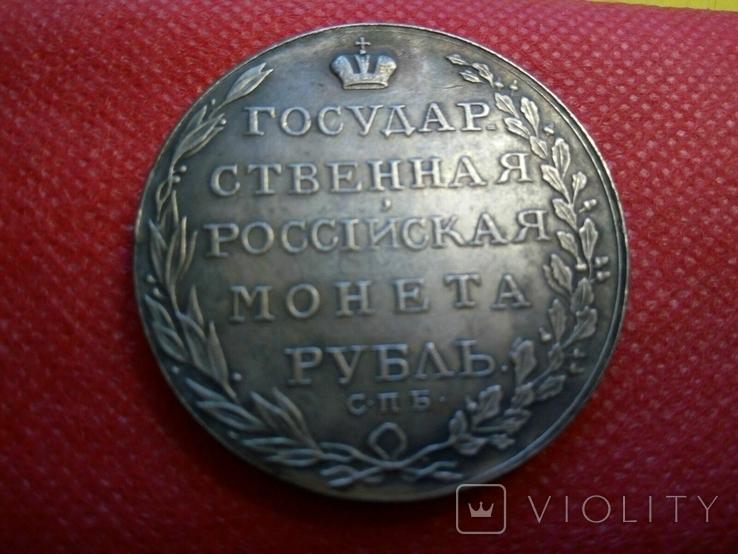 1 рубль 1803 року . Супер - Копія, не магнітна, посрібнення 999, фото №2