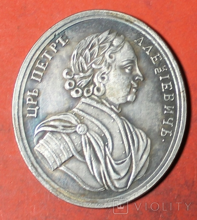 Копия Медаль За Прутский поход 1711  Петр 1, фото №2