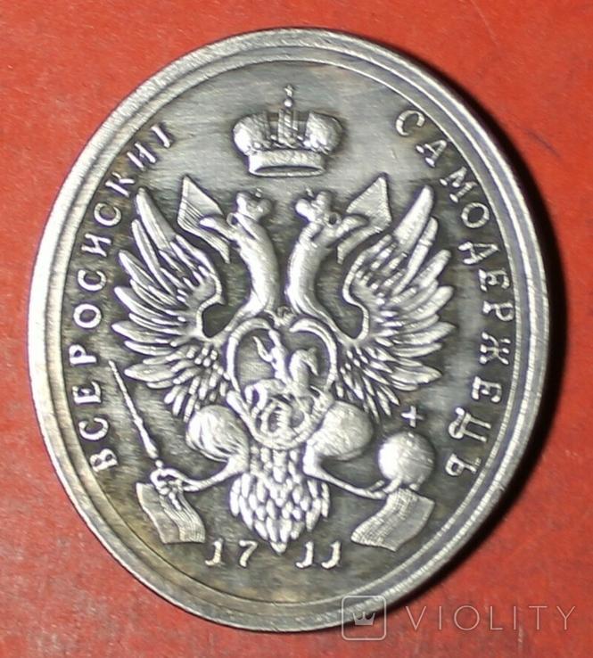Копия  Медаль За Прутский поход 1711  Петр 1 другой портрет, фото №3