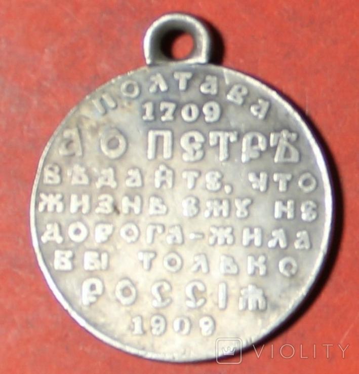 Медаль 200 лет Полтавской битвы 1709-1909 копия, фото №3