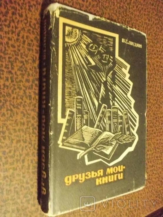 Друзья мои-книги., фото №2