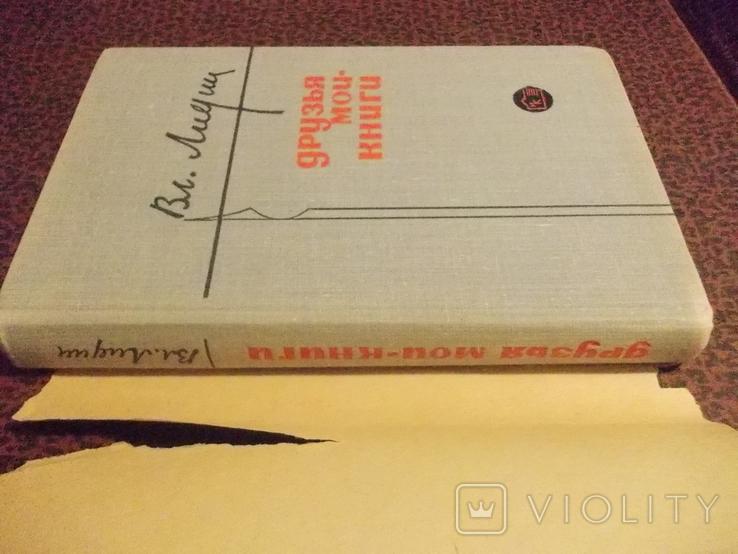 Друзья мои-книги., фото №3