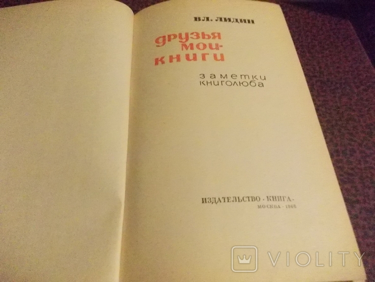 Друзья мои-книги., фото №4