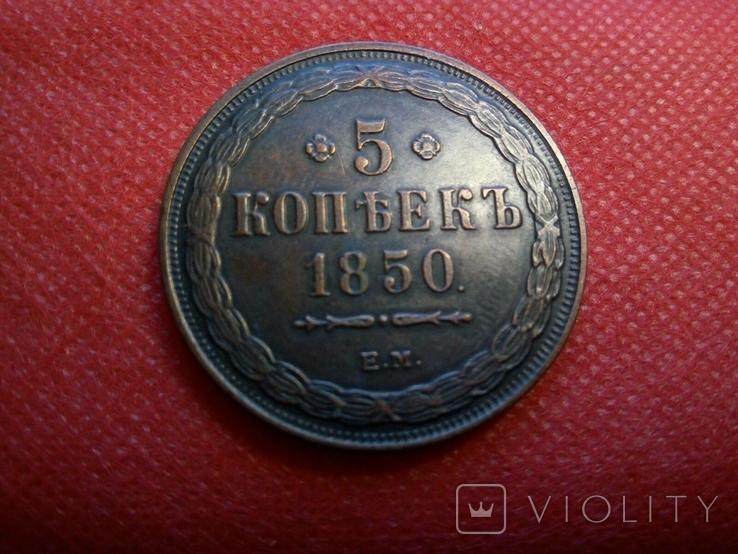 5 копійок 1850 року ЕМ. Росія /точна  КОПІЯ/ не магнітна, мідна- лот 1штука, фото №2
