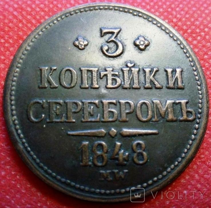 3 копійки сріблом 1853 року. Росія / Супер- КОПІЯ/ не магнітна, мідна- лот 1штука, фото №3