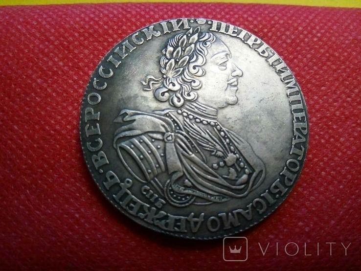 1 рубль 1725 року . Супер - Копія, не магнітна, посрібнення 999, фото №2