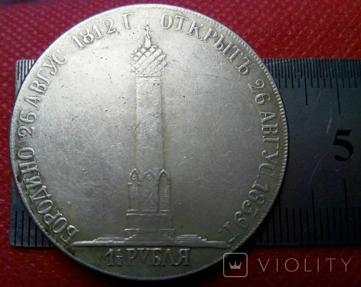 1 1/2 РУБЛЯ 1837 року Росія. Копія. не магнітна- посрібнена. лот 1штука, фото №2