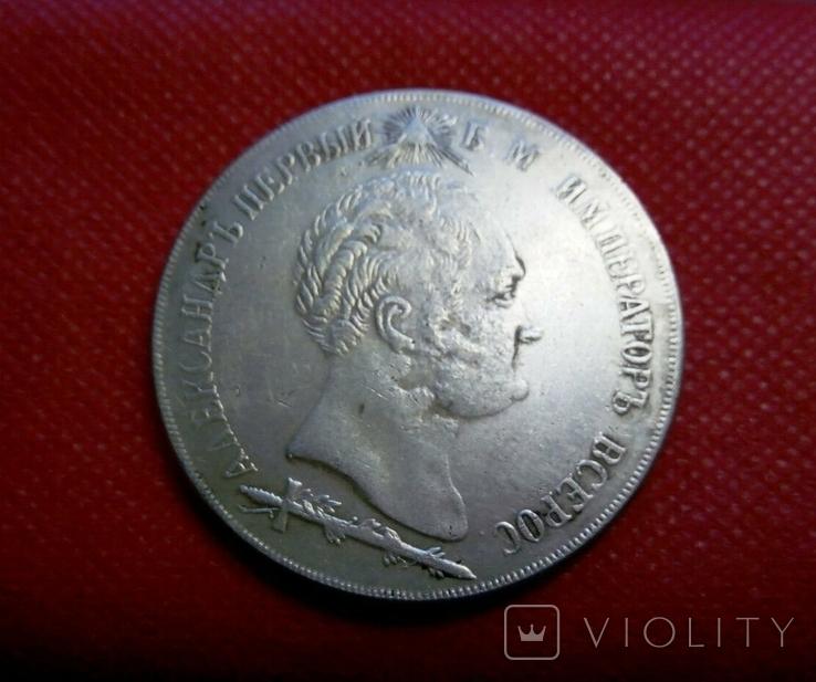 1 1/2 РУБЛЯ 1837 року Росія. Копія. не магнітна- посрібнена. лот 1штука, фото №3