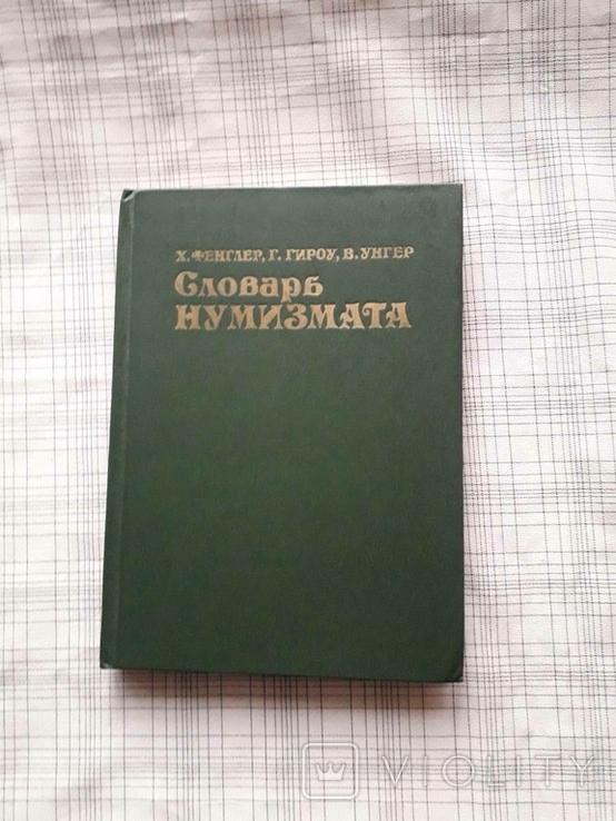 Словарь Нумизмата. Х. Фенглер, Г. Гироу, В. Унгер. (3), фото №2