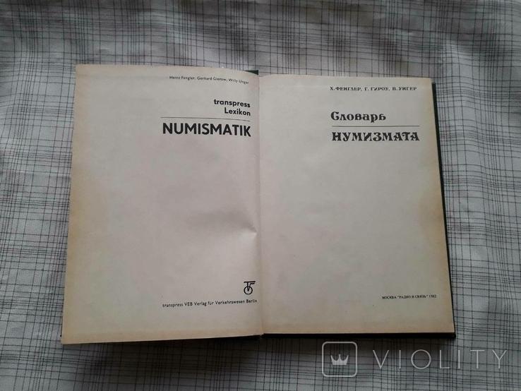 Словарь Нумизмата. Х. Фенглер, Г. Гироу, В. Унгер. (3), фото №3