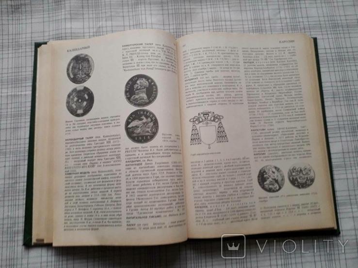 Словарь Нумизмата. Х. Фенглер, Г. Гироу, В. Унгер. (3), фото №7