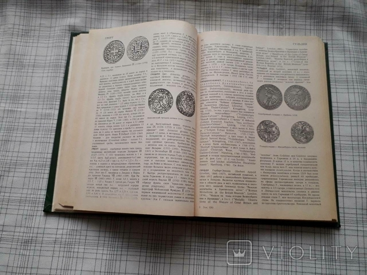 Словарь Нумизмата. Х. Фенглер, Г. Гироу, В. Унгер. (3), фото №10