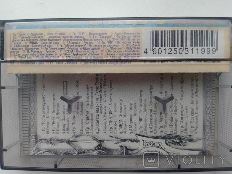 Аудиокассета со сборником Союз 24 1999г., фото №9