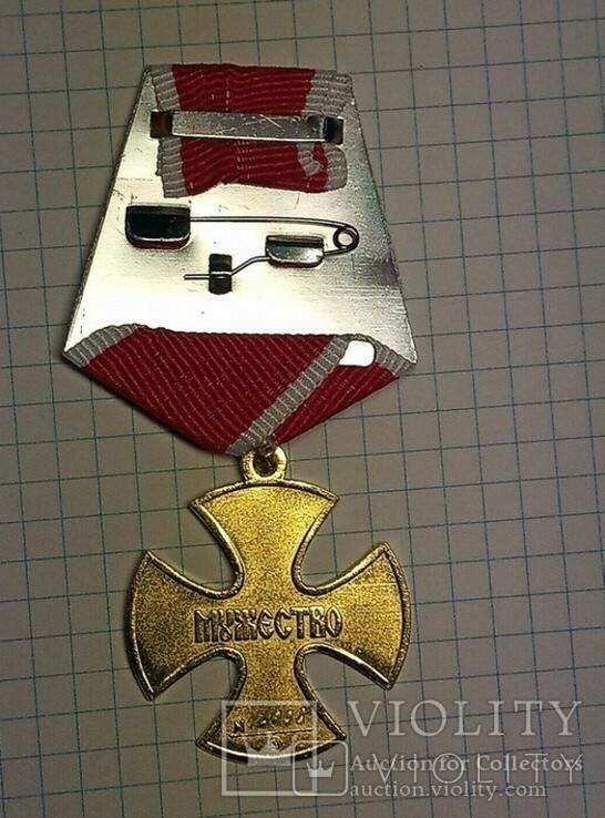 Орден Мужества номерной копия, фото №3