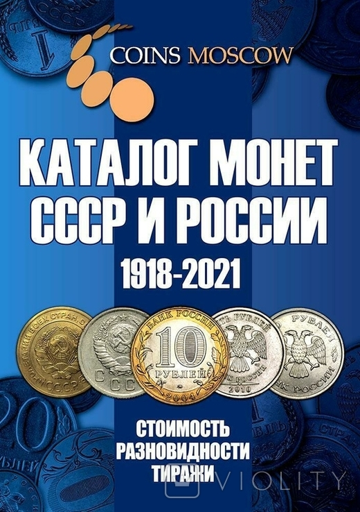 Каталог Монет СССР и России 1918-2021 годов (c ценами). Издание сентябрь 2020 года., фото №2