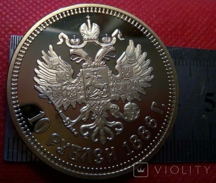 10 рублів золотом 1886 року . Копія -   позолота 999, фото №3