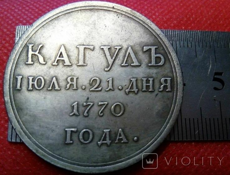Медаль Кагул 1770 року. Росія. Копія - не магнітна посрібнена., фото №3