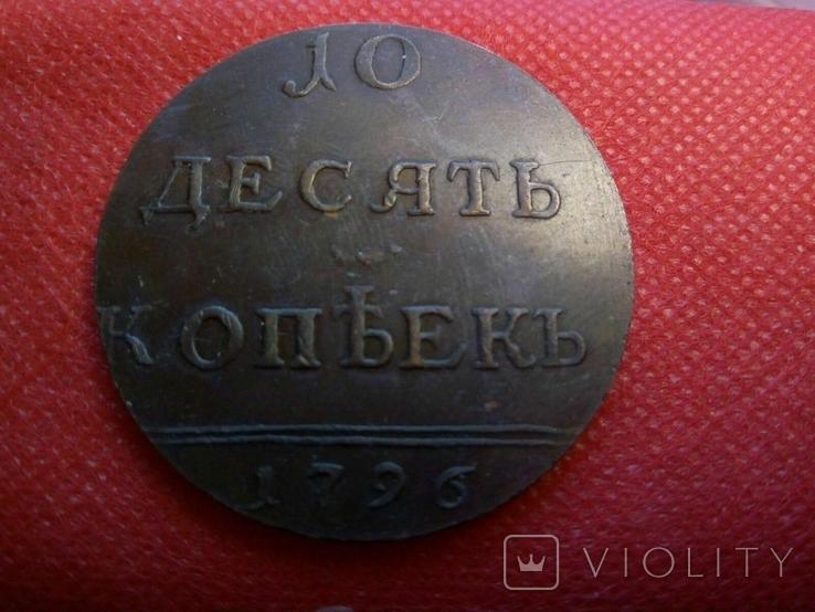 10 копійок 1796  року Росія / Супер- КОПІЯ/ мідь, фото №2