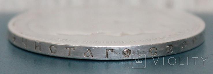 1 рубль 1896(*), фото №4