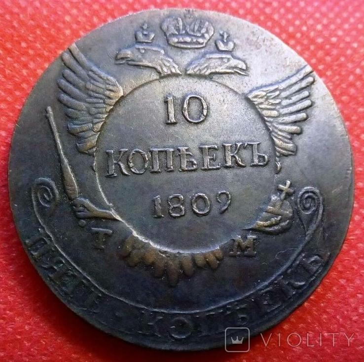 10 копійок 1809 року Росія / Супер- КОПІЯ/ мідь, фото №2
