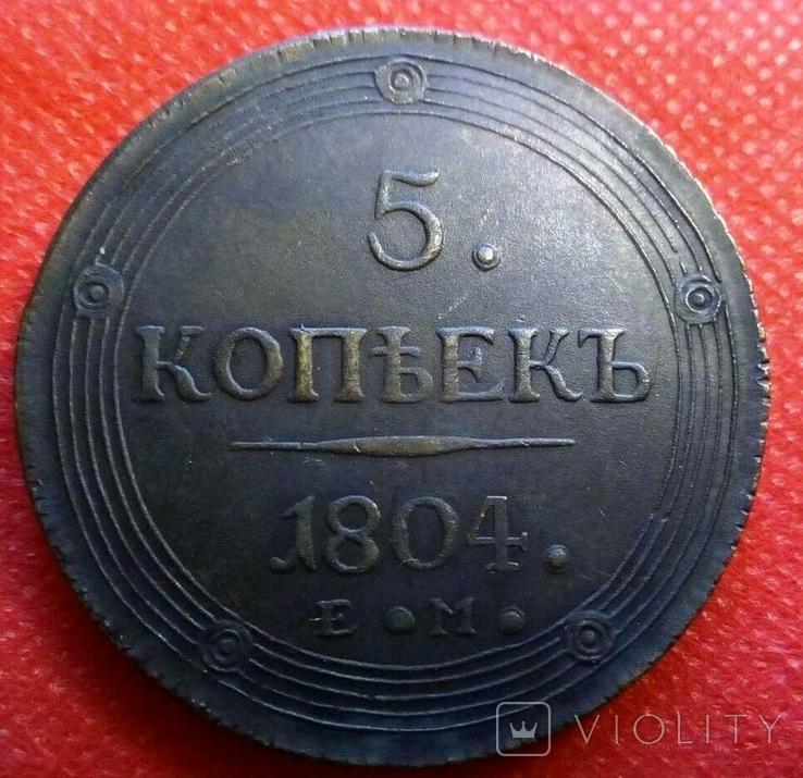 5 копійок 1804 року. Росія / Супер- КОПІЯ/, бронза- не магнітна, лот 1штука, фото №2