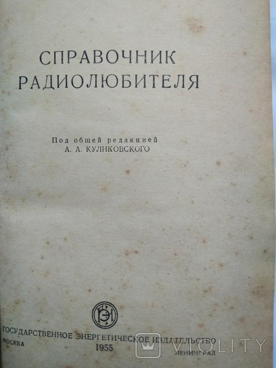 Справочник радиолюбителя 1955г., фото №3