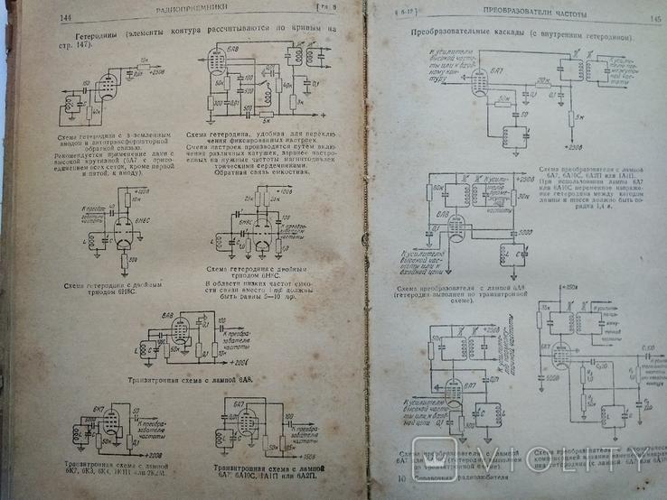 Справочник радиолюбителя 1955г., фото №7
