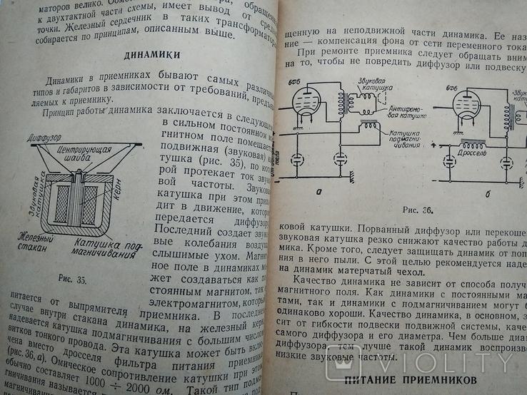 Справочник радиолюбителя 1955г., фото №10