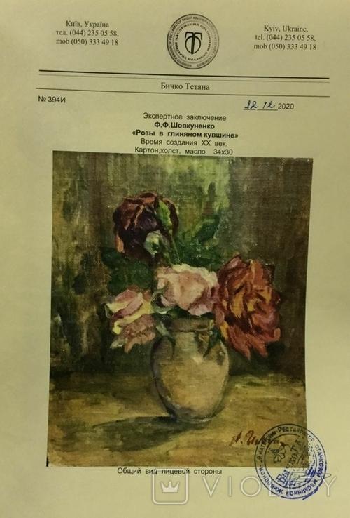 Розы у глиняном кувшине, фото №8