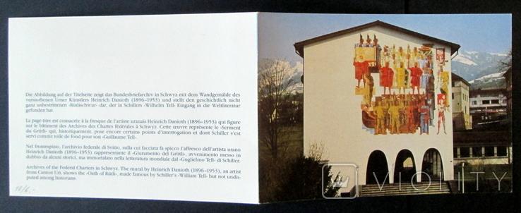 Швейцария. Европа 1982 г. 2,12(2)(А), фото №3