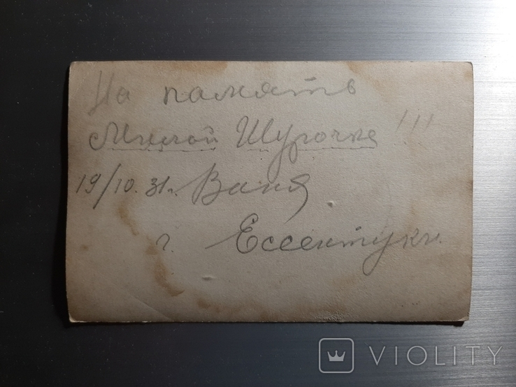 1931г.Фототкрытка. Привет с Кавказа, фото №3