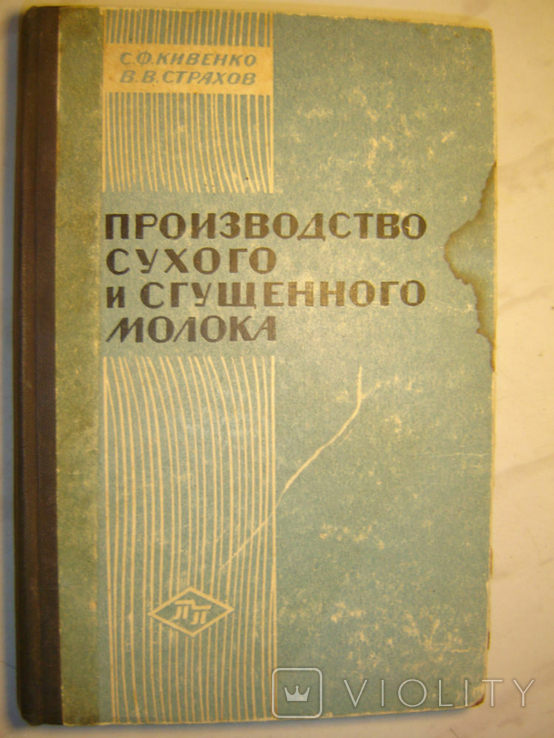 Производство сухого и сгущенного молока., фото №2