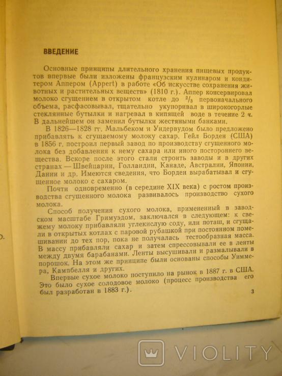 Производство сухого и сгущенного молока., фото №4