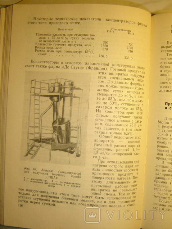 Производство сухого и сгущенного молока., фото №5
