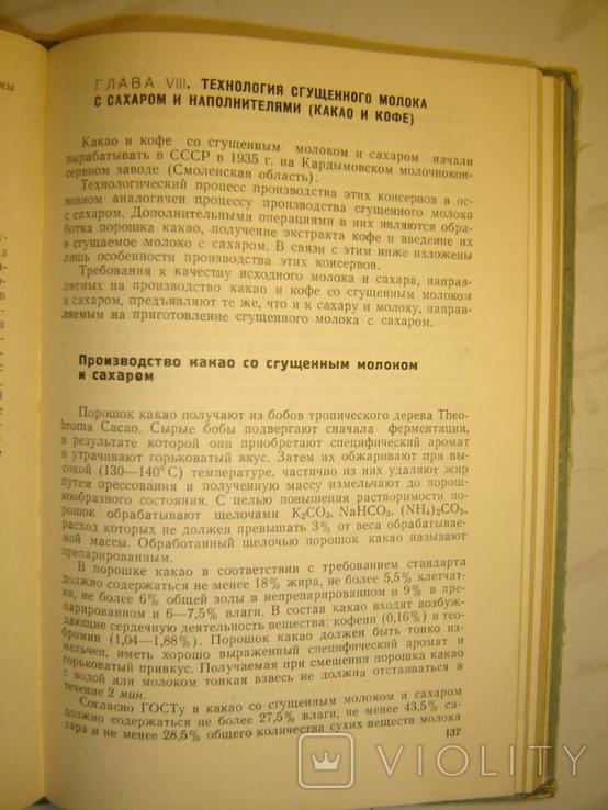 Производство сухого и сгущенного молока., фото №6