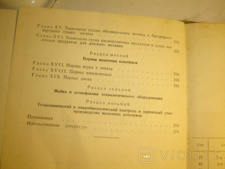 Производство сухого и сгущенного молока., фото №9