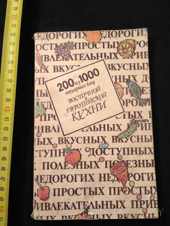 200 рецептов 1992р., фото №2