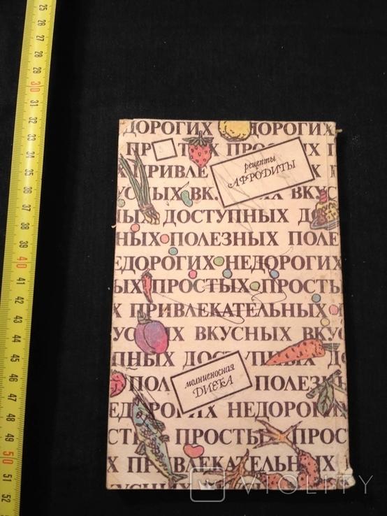 200 рецептов 1992р., фото №4