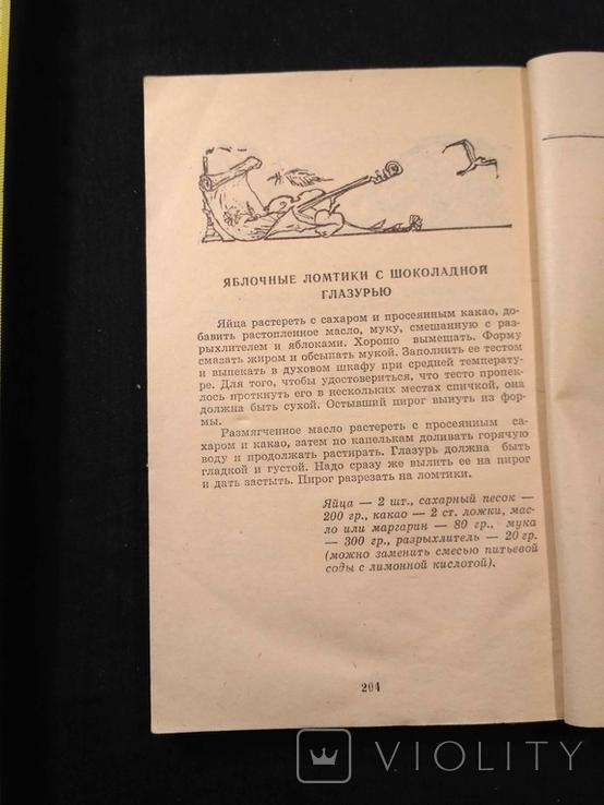 200 рецептов 1992р., фото №7