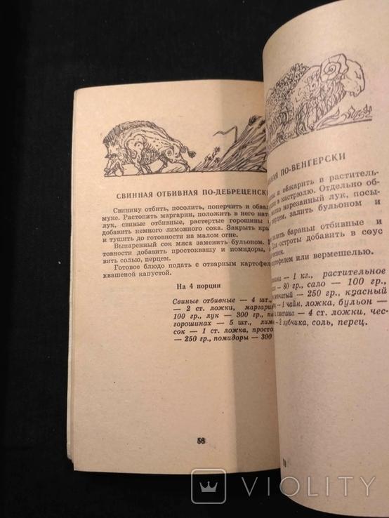 200 рецептов 1992р., фото №8
