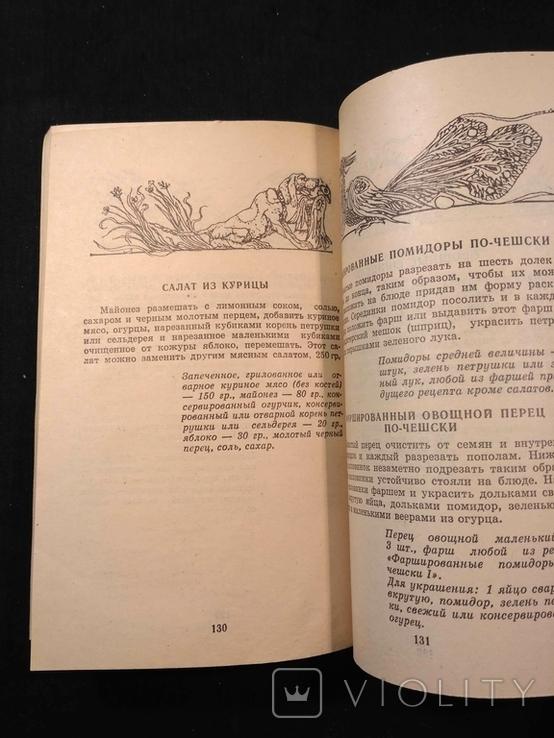 200 рецептов 1992р., фото №9