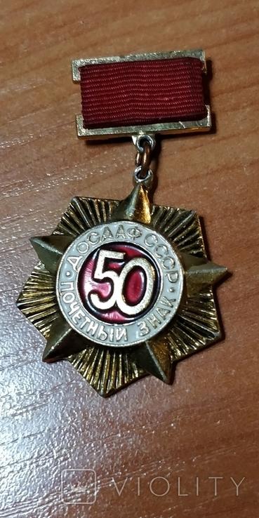 Почетный знак ДОСААФ 50 лет
