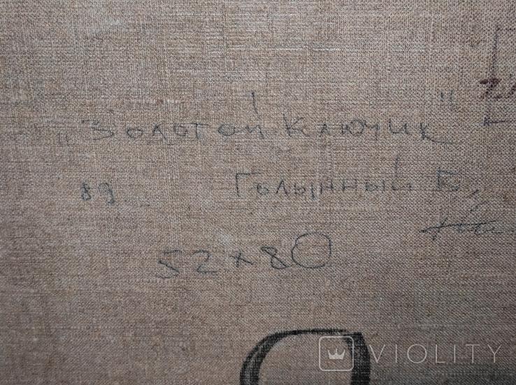 """""""Золотой ключик"""",В.Голыный,1989 г.,х/м., фото №11"""