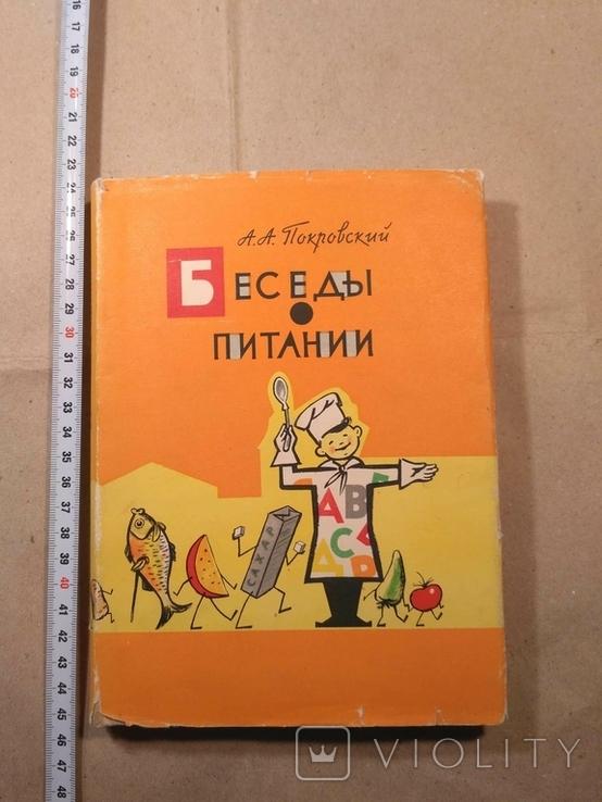 Беседы о питании А.А.Покровский 1964 р, фото №2