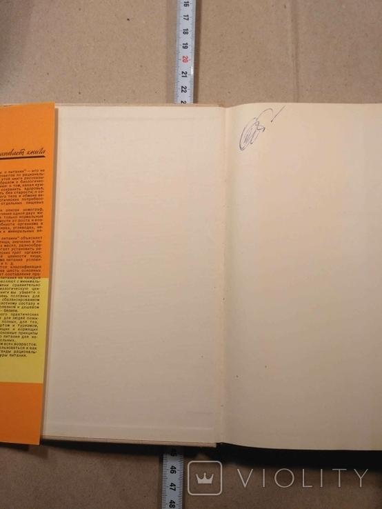 Беседы о питании А.А.Покровский 1964 р, фото №5