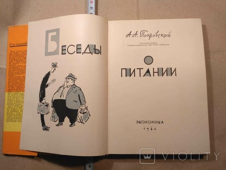 Беседы о питании А.А.Покровский 1964 р, фото №6